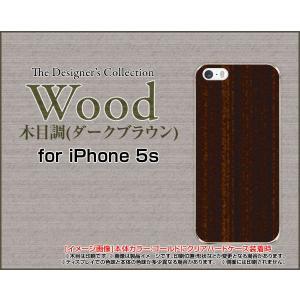 iPhone5 iPhone5s iPhone5c アイフォン5 5s 5c ハード ケース Wood(木目調)ダークブラウン wood調 ウッド調 こげ茶色 シンプル モダン
