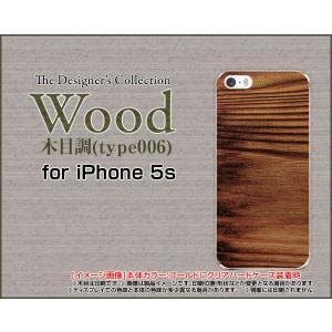 iPhone5 iPhone5s iPhone5c アイフォン5 5s 5c ハード ケース Wood(木目調)type006 wood調 ウッド調 うす茶色 シンプル カジュアル