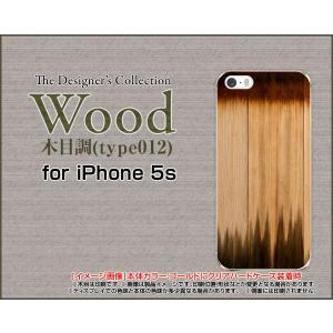 iPhone5 iPhone5s iPhone5c アイフォン5 5s 5c ハード ケース Wood(木目調)type012 wood調 ウッド調 ベージュ シンプル ツートンカラー