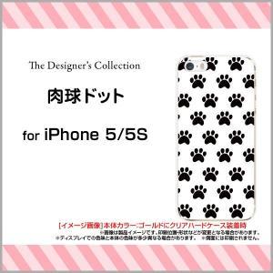 iPhone5 iPhone5s ハードケース/TPUソフトケース 液晶保護フィルム付 肉球ドット 水玉 ドット 肉球 猫 ねこ ネコ モノトーン かわいい orisma