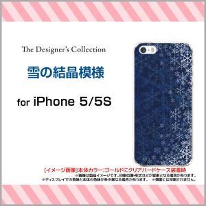 スマホケース iPhone5 iPhone5s ハードケース/TPUソフトケース 雪の結晶模様 冬 雪 雪の結晶 ネイビー ブルー 青|orisma