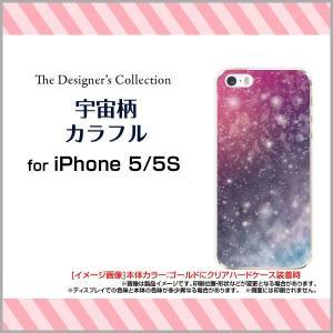 スマホケース iPhone5 iPhone5s ハードケース/TPUソフトケース 宇宙柄カラフル 宇宙 ギャラクシー柄 スペース柄 星 スター キラキラ|orisma