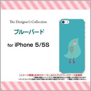 スマホケース iPhone5 iPhone5s ハードケース/TPUソフトケース ブルーバード イラスト キャラクター 鳥 とり トリ ブルー 水色 かわいい|orisma