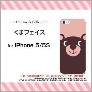 スマホケース iPhone5 iPhone5s ハードケース/TPUソフトケース くまフェイス イラスト キャラクター くま クマ ピンク かわいい|orisma