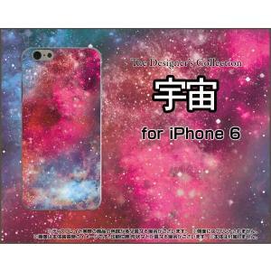 スマホケース iPhone 6 ハードケース/TPUソフトケース 宇宙(ピンク×ブルー) カラフル グラデーション 銀河 星 orisma