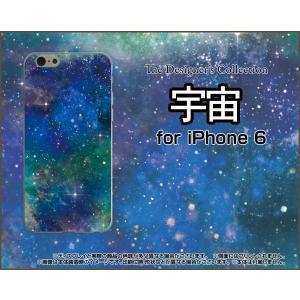 スマホケース iPhone 6 ハードケース/TPUソフトケース 宇宙(ブルー×グリーン) カラフル グラデーション 銀河 星 orisma