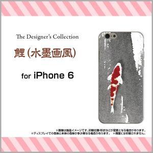 iPhone 6 ハードケース/TPUソフトケース 液晶保護フィルム付 鯉(水墨画風) 和柄 日本 和風 鯉 墨|orisma