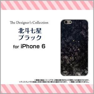 スマホケース iPhone 6 ハードケース/TPUソフトケース 北斗七星ブラック 星座 宇宙柄 ギャラクシー柄 スペース柄 スター キラキラ|orisma
