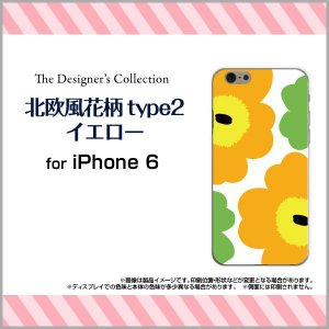 スマホケース iPhone 6 ハードケース/TPUソフトケース 北欧風花柄type2イエロー マリメッコ風 花柄 フラワー グリーン 黄 緑|orisma
