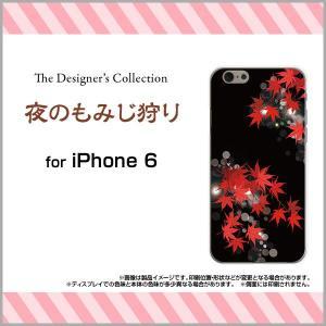 iPhone 6 Plus ハードケース/TPUソフトケース 液晶保護フィルム付 夜のもみじ狩り 和柄 日本 和風 花柄 紅葉 もみじ 秋 ブラック 黒 キラキラ|orisma