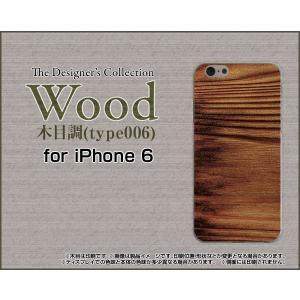 スマホケース iPhone 6 Plus ハードケース/TPUソフトケース Wood(木目調)type006 wood調 ウッド調 うす茶色 シンプル カジュアル orisma