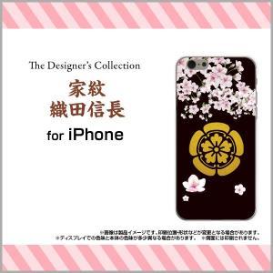iPhone 7 ハードケース/TPUソフトケース 液晶保護フィルム付 家紋織田信長 和柄 日本 和風 家紋 歴史 桜 さくら ブラック 黒 orisma
