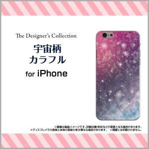 スマホケース iPhone 7 ハードケース/TPUソフトケース 宇宙柄カラフル 宇宙 ギャラクシー柄 スペース柄 星 スター キラキラ orisma