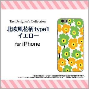 スマホケース iPhone 7 ハードケース/TPUソフトケース 北欧風花柄type1イエロー マリメッコ風 花柄 フラワー グリーン 黄 緑 orisma