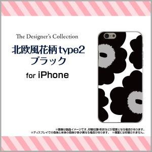 スマホケース iPhone 7 ハードケース/TPUソフトケース 北欧風花柄type2ブラック マリメッコ風 花柄 フラワー 黒 モノトーン|orisma