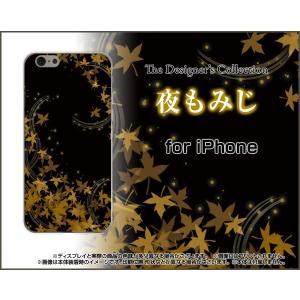 スマホケース iPhone 7 ハードケース/TPUソフトケース 夜もみじ 紅葉 和柄 黒(ブラック) orisma