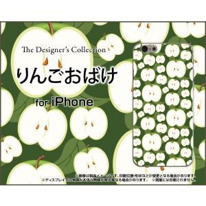 iPhone 7 Plus ハードケース/TPUソフトケース 液晶保護フィルム付 りんごおばけ 青りんご リンゴ 林檎|orisma