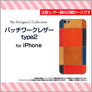 iPhone 7 Plus ハードケース/TPUソフトケース 液晶保護フィルム付 パッチワークレザー(レザー調)type2 レザー 皮 かわ パッチワーク カラフル|orisma