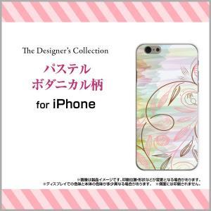 iPhone 7 Plus ハードケース/TPUソフトケース 液晶保護フィルム付 パステルボダニカル柄 パステル ボタニカル柄 ピンク カラフル 北欧風|orisma