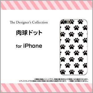 スマホケース iPhone 7 Plus ハードケース/TPUソフトケース 肉球ドット 水玉 ドット 肉球 猫 ねこ ネコ モノトーン かわいい|orisma