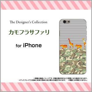 スマホケース iPhone 7 Plus ハードケース/TPUソフトケース カモフラサファリ 迷彩 カモフラ ボーダー 動物 きりん キリン ぞう ゾウ orisma