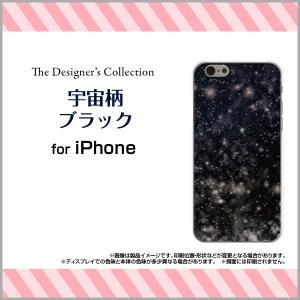 スマホケース iPhone 7 Plus ハードケース/TPUソフトケース 宇宙柄ブラック 宇宙 ギャラクシー柄 スペース柄 星 スター キラキラ 黒|orisma