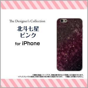 スマホケース iPhone 7 Plus ハードケース/TPUソフトケース 北斗七星ピンク 星座 宇宙柄 ギャラクシー柄 スペース柄 スター キラキラ orisma