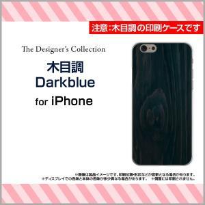 スマホケース iPhone 7 Plus ハードケース/TPUソフトケース 木目調Darkblue ウッド wood ブルー ネイビー 青 ナチュラル シンプル|orisma