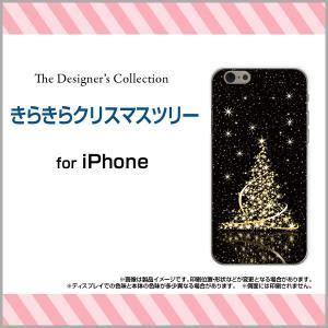 スマホケース iPhone 7 Plus ハードケース/TPUソフトケース きらきらクリスマスツリー 冬 クリスマス ゴールド キラキラ ブラック 黒 orisma