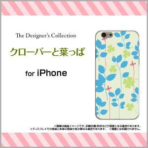 スマホケース iPhone 7 Plus ハードケース/TPUソフトケース クローバーと葉っぱ 花柄 フラワー ボタニカル柄 北欧風 シンプル|orisma