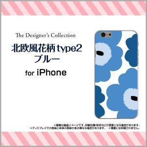 スマホケース iPhone 7 Plus ハードケース/TPUソフトケース 北欧風花柄type2ブルー マリメッコ風 花柄 フラワー ブルー 青 orisma