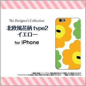 限定特価1109 スマホケース iPhone 7 Plus ハードケース/TPUソフトケース 北欧風花柄type2イエロー マリメッコ風 花柄 フラワー グリーン 黄 緑|orisma