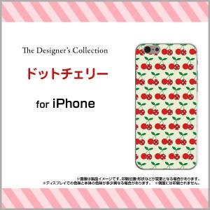 スマホケース iPhone 7 Plus ハードケース/TPUソフトケース ドットチェリー 食べ物 さくらんぼ サクランボ 水玉  レッド 赤  かわいい orisma