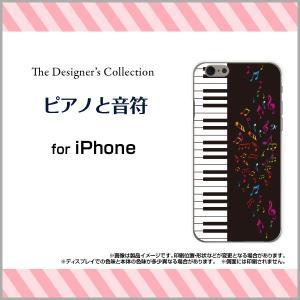 スマホケース iPhone 7 Plus ハードケース/TPUソフトケース ピアノと音符 楽器 ピアノ 音符 楽譜 イラスト カラフル orisma
