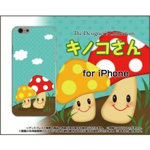 スマホケース iPhone 7 Plus ハードケース/TPUソフトケース キノコさん きのこ イラスト 可愛い(かわいい)|orisma