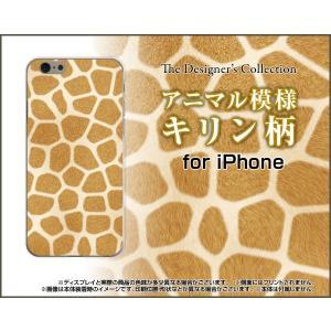 スマホケース iPhone 7 Plus ハードケース/TPUソフトケース キリン柄 ジラフ柄 可愛い(かわいい) 綺麗(きれい)|orisma
