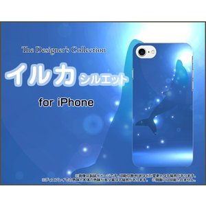 スマホケース iPhone 8 ハードケース/TPUソフトケース イルカシルエット 夏 サマー 海 イルカ orisma