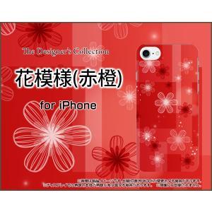 スマホケース iPhone 8 ハードケース/TPUソフトケース 花模様(赤橙) はな ハナ 赤(あか) 橙(だいだい) 朱色|orisma