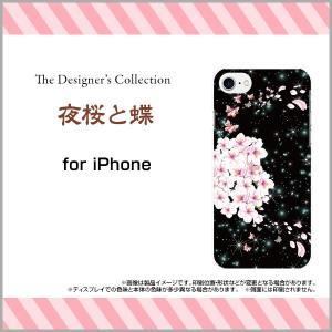 スマホケース iPhone 8 ハードケース/TPUソフトケース 夜桜と蝶 和柄 日本 和風 花柄 桜 さくら サクラ 夜桜 春 黒 キラキラ|orisma
