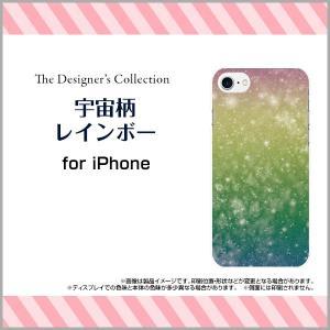 スマホケース iPhone 8 ハードケース/TPUソフトケース 宇宙柄レインボー 宇宙 ギャラクシー柄 スペース柄 星 スター キラキラ 虹|orisma