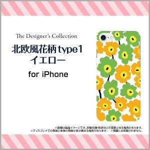 スマホケース iPhone 8 ハードケース/TPUソフトケース 北欧風花柄type1イエロー マリメッコ風 花柄 フラワー グリーン 黄 緑|orisma