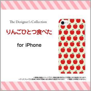 スマホケース iPhone 8 ハードケース/TPUソフトケース りんごひとつ食べた 食べ物 りんご リンゴ 水玉 レッド 赤 かわいい|orisma