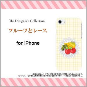 スマホケース iPhone 8 ハードケース/TPUソフトケース フルーツとレース 食べ物 りんご キウイ バナナ チェック柄 イエロー 黄 orisma