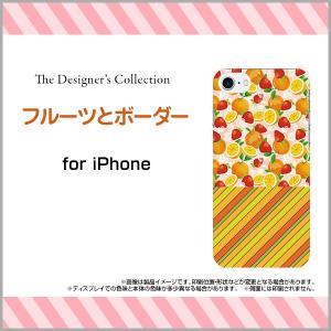 スマホケース iPhone 8 ハードケース/TPUソフトケース フルーツとボーダー 食べ物 フルーツ ボーダー ストライプ かわいい orisma
