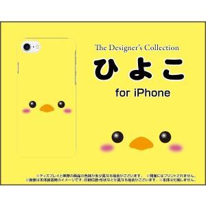 スマホケース iPhone 8 ハードケース/TPUソフトケース ひよこ ひよこ|orisma