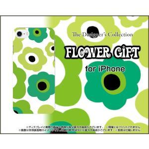 スマホケース iPhone 8 Plus ハードケース/TPUソフトケース フラワーギフト(グリーン×黄緑) カラフル ポップ 花 緑(グリーン) 黄緑 orisma