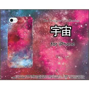 スマホケース iPhone 8 Plus ハードケース/TPUソフトケース 宇宙(ピンク×ブルー) カラフル グラデーション 銀河 星 orisma