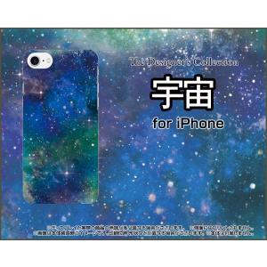 スマホケース iPhone 8 Plus ハードケース/TPUソフトケース 宇宙(ブルー×グリーン) カラフル グラデーション 銀河 星 orisma