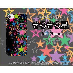 スマホケース iPhone 8 Plus ハードケース/TPUソフトケース きらきら星(ブラック) カラフル ポップ スター ほし 黒 orisma