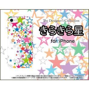 スマホケース iPhone 8 Plus ハードケース/TPUソフトケース きらきら星(ホワイト) カラフル ポップ スター ほし 白 orisma